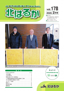 広報誌2020年2月号