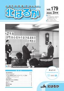 広報誌2020年3月号